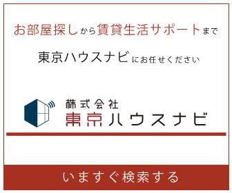 株式会社東京ハウスナビはお部屋探しから賃貸生活サポートまで行います。